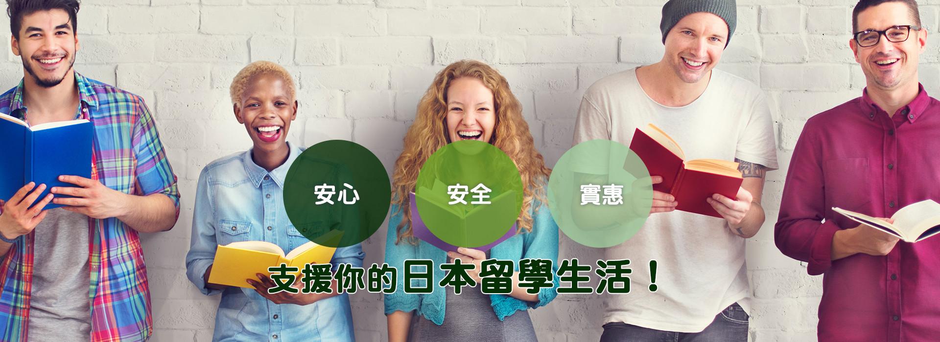 支援你的日本留學生活!
