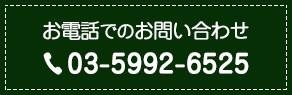 お電話でのお問い合わせ TEL 03-5992-6525
